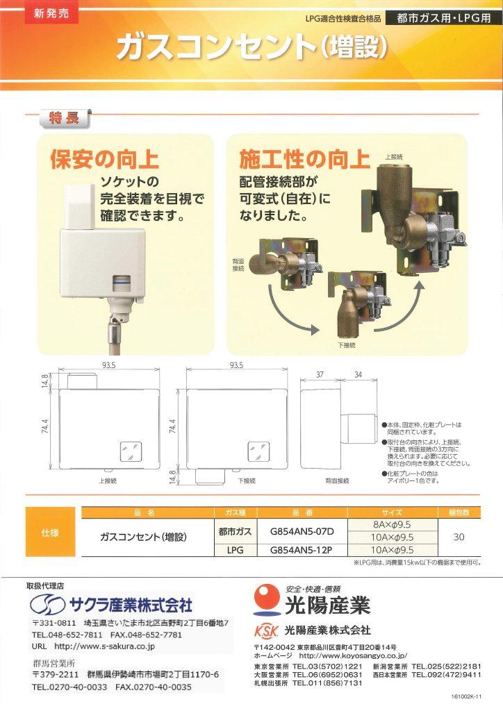 ガスコンセント(増設)都市ガス用・LPG用 ※特長1:保安の向上…ソケットの完全装着を目視で確認できます。 ※特長2:施工性の向上…配管接続部が可変式(自在)になりました。